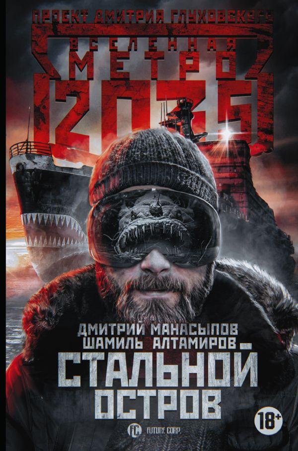 http://cdn.ast.ru/v2/ASE000000000839358/COVER/cover1__w600.jpg