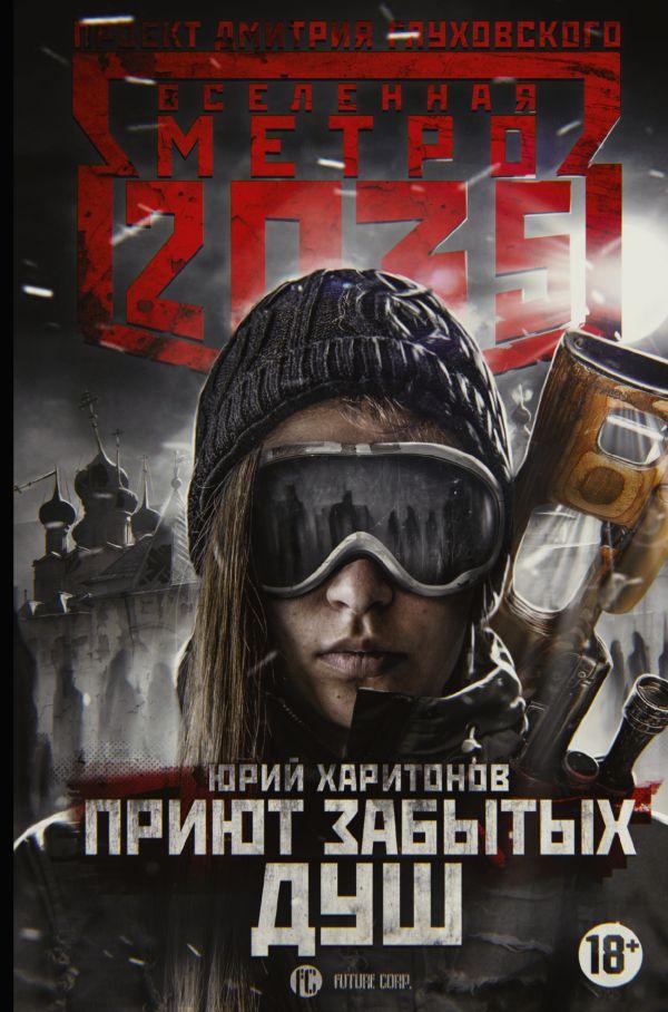 http://cdn.ast.ru/v2/ASE000000000839879/COVER/cover1__w600.jpg