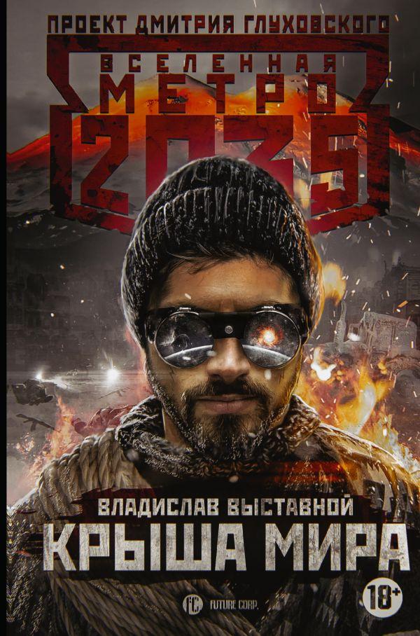 http://cdn.ast.ru/v2/ASE000000000841434/COVER/cover1__w600.jpg
