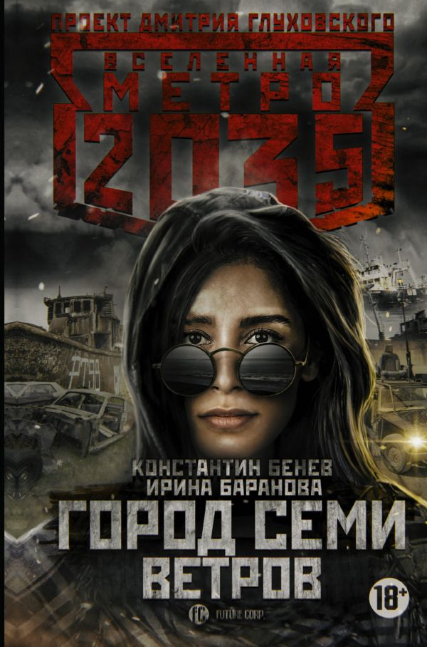 http://cdn.ast.ru/v2/ASE000000000843224/COVER/cover1__w600.jpg