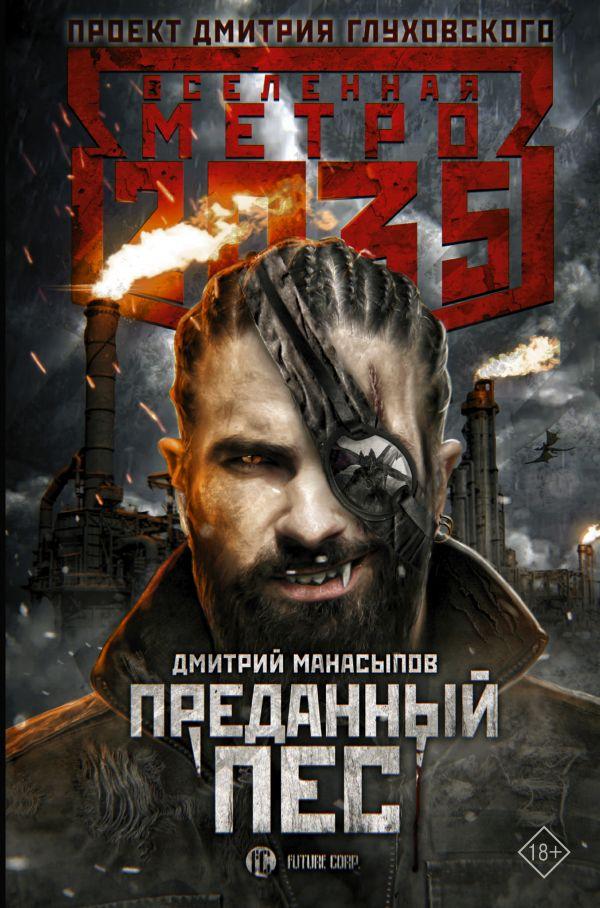 http://cdn.ast.ru/v2/ASE000000000844614/COVER/cover1__w600.jpg