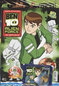 BEN10.Журнал №3(18)/2012