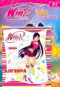 "Winx.Журнал ""Клуб фанаток""№2/2011"