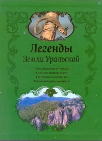 Аркаим.Легенды Земли Уральской(футляр)