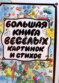 Большая книга веселых картинок и стихов