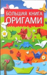 Большая книга оригами