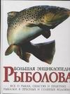 Большая энциклопедия рыболова
