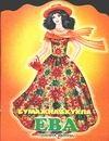 Бумажная кукла Ева