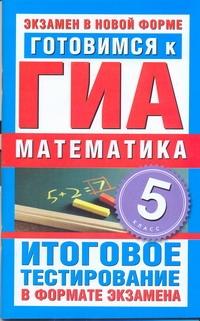 ГИА Математика. 5 класс. Готовимся к ГИА.