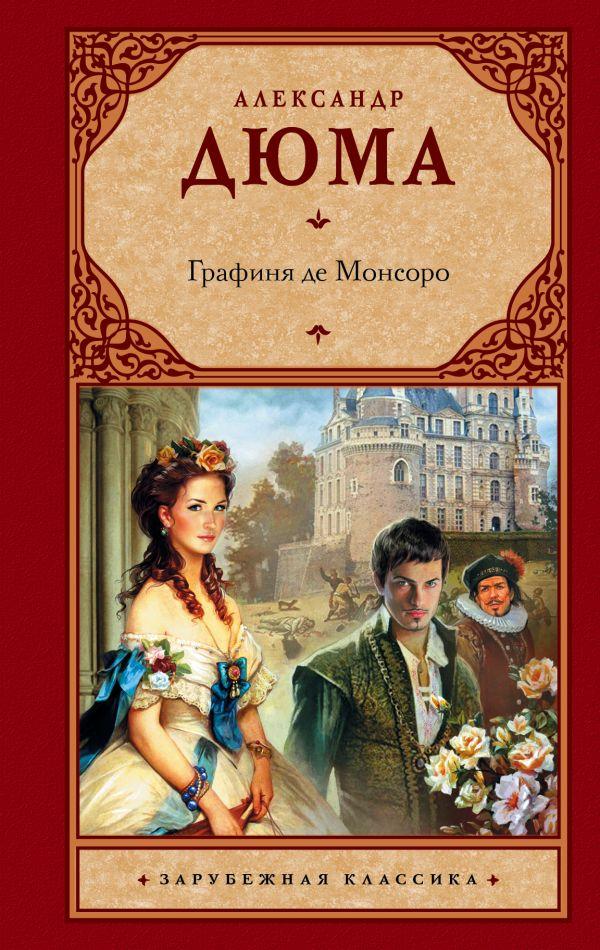 Скачать книгу александр дюма графиня де монсоро