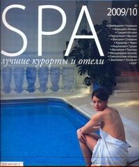 """Журнал""""SPA.Лучшие курорты и отели""""2009/10"""