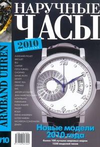 """Журнал""""Наруч.часы-2010""""(кат)"""