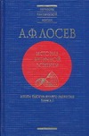 История античной эстетики. Итоги тысячелетнего развития. В 2 кн. Кн. 1