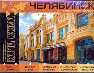 Карта-схема. Челябинск и Челябинская область