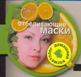 Книга на магните Отбеливающие маски
