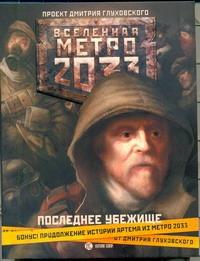 Метро 2033: Последнее убежище