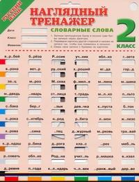 Наглядный тренажер. Русский язык. Словарные слова. 2 класс