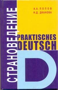 Практический курс немецкого языка. Страноведение