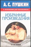 """Пушкин в изложении для школьников """"Избранные произведения"""""""