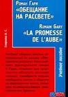 "Роман Гари ""Обещание на рассвете""=""La promesse de l'aube"" de Romain Ga"