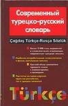 Современный турецко-русский словарь
