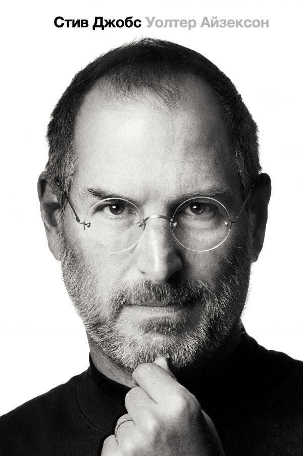 «Стив Джобс»