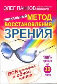 Уникальный метод восстановления зрения+DVD