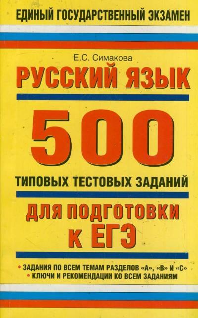 ЕГЭ Русский язык. 500 типовых тестовых заданий для подготовки к ЕГЭ