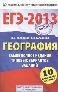 ЕГЭ-2013. ФИПИ. География. (60x90/16) 10 вариантов. Самое полное издание типовых вариантов заданий