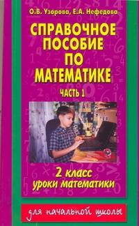 Справочное пособие по математике. Уроки математики. 2 кл. В 2 ч. Ч. 1