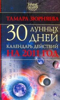 30 лунных дней. Календарь действий на 2011 год