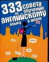 333 совета по обучению английскому языку в школе