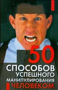 50 способов успешного манипулирования человеком