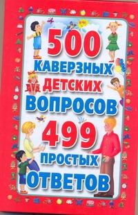500 каверзных детских вопросов. 499 простых ответов