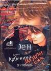 Арбенина Дезертир сна (+CD)