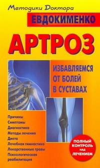 Артроз : избавляемся от болей в суставах