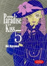 "Атeлье ""Paradise Kiss"". Т. 5"