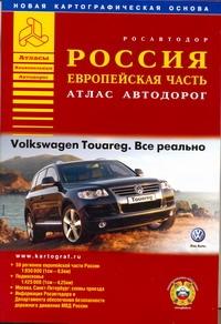 Атлас автодорог европейской части России. Выпуск №1,