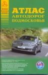 Атлас автодорог Подмосковья.