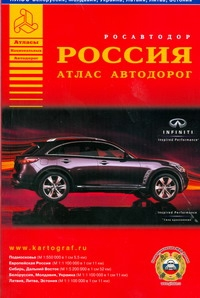 Атлас автодорог.Россия. Выпуск №1, 2009 г.