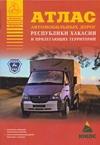 Атлас автомобильных дорог республики Хакасии и прилегающих территорий