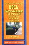 Весь русский язык с контрольными диктантами и игровыми заданиями. 1-4 классы