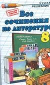 Все сочинения по литературе за 8 класс к учебнику-хрестоматии