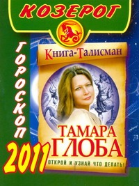 Гороскоп на 2011 год. Козерог