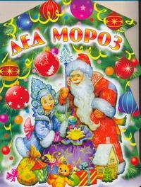 Елочка. Дед Мороз