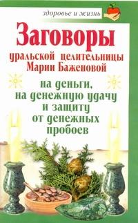 Заговоры уральской целительницы Марии Баженовой на деньги, на денежную удачу и з