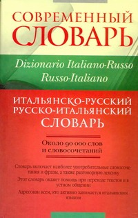 Итальянско-русский. Русско-итальянский словарь