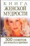 Книга женской мудрости.500 советов для красоты и здоровья