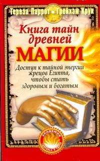 Книга тайн древней магии