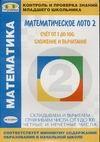 Математическое лото 2 Счет от 1 до 100, сложение и вычитание